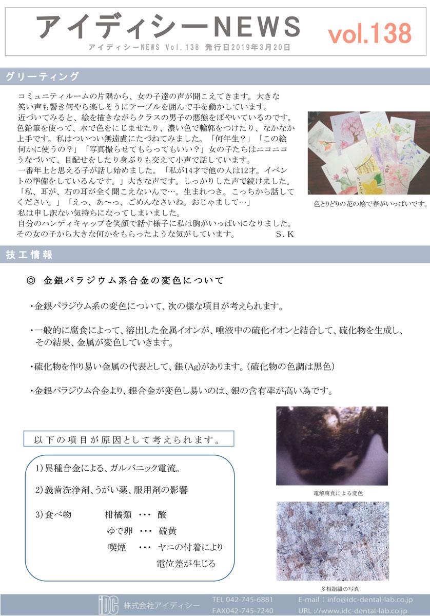 アイディシーNEWS vol.138 image|アイディシー