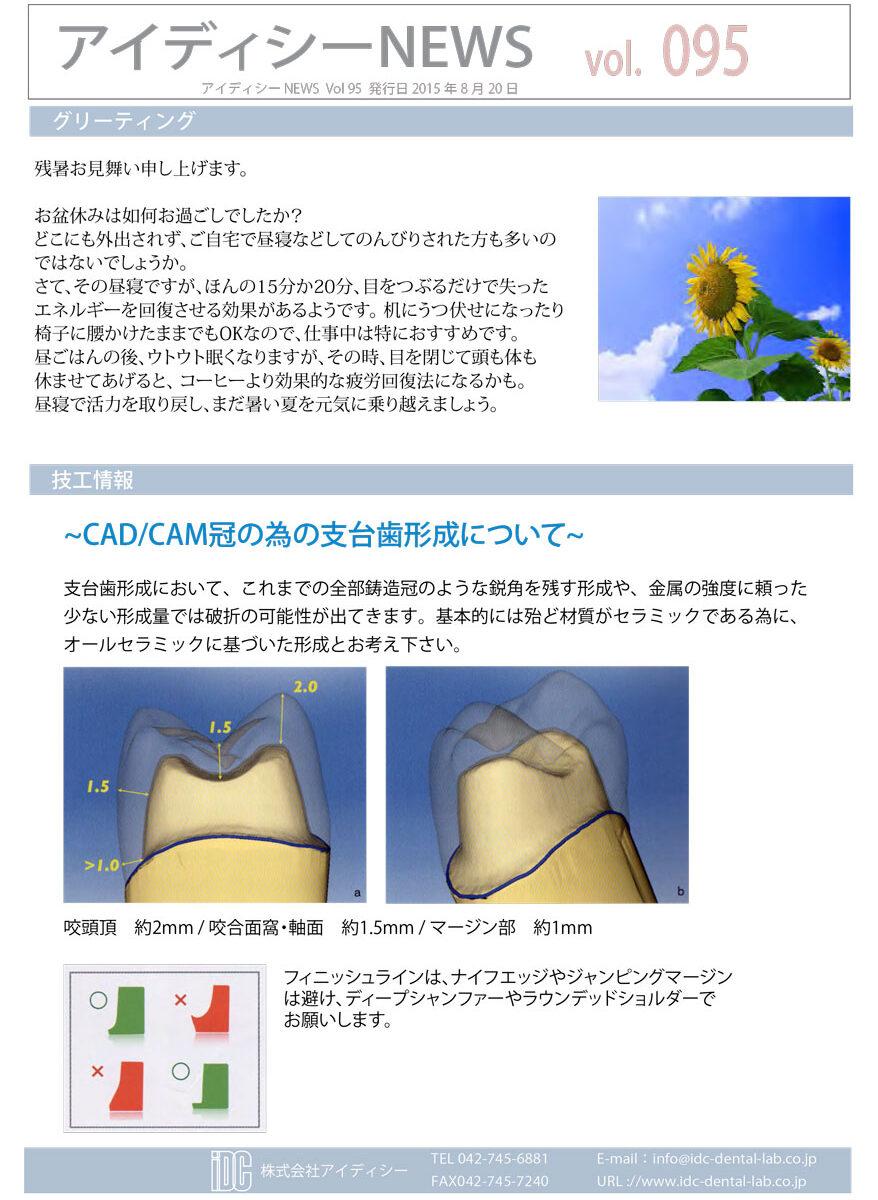 アイディシーNEWS vol.095 image|アイディシー