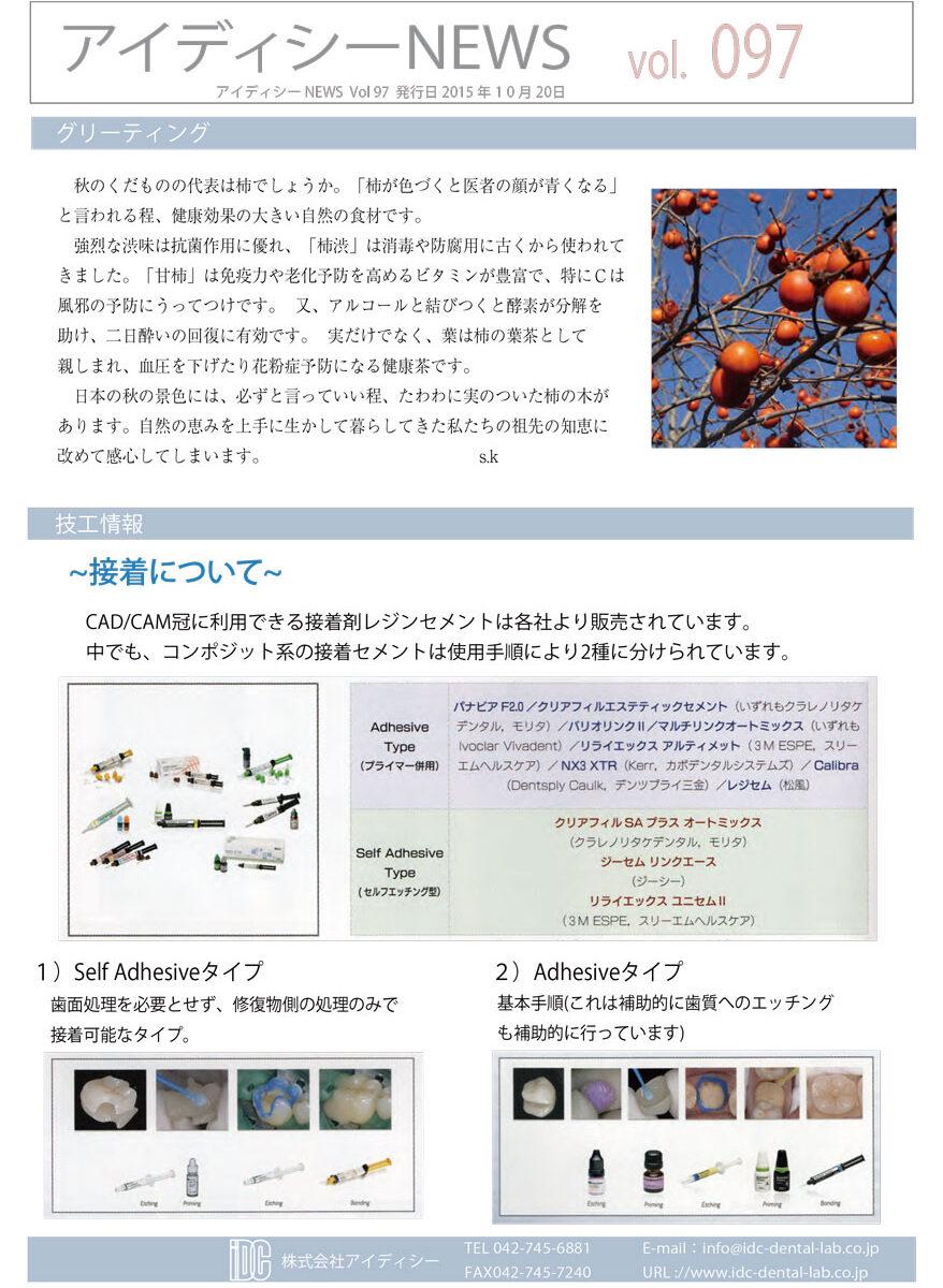 アイディシーNEWS vol.097 image|アイディシー